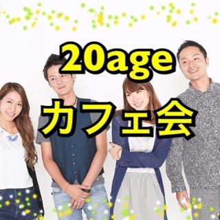 3/24(土)12:00  20代限定の同世代カフェ会