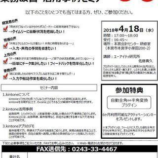 kintoneを活用した業務改善・活用事例セミナー【2018年4月...