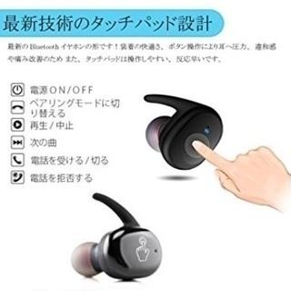 送料無料♪Bluetooth イヤホン 完全 ワイヤレス 直接手渡し可能 - 静岡市