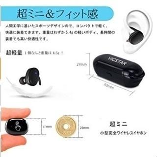 送料無料♪Bluetooth イヤホン 完全 ワイヤレス 直接手渡し可能 - 売ります・あげます