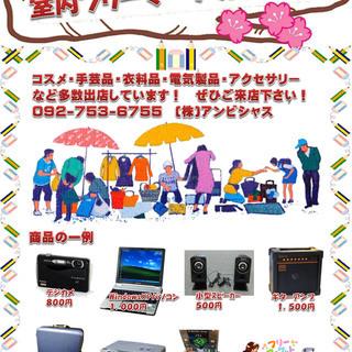 室内フリマ@南区平和 参加者・出店者 募集中!! - 福岡市