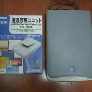 エプソンスキャナー GT-8700F