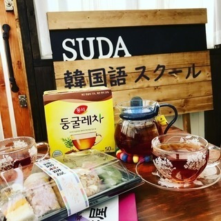 八千代・船橋・習志野・市川韓国語教室【SUDA】
