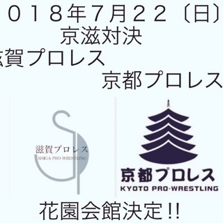 滋賀プロレス大会日程表
