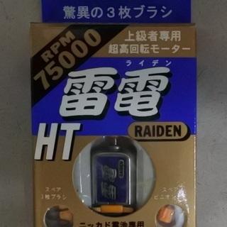 雷電 ミニ4駆上級者専用モーター