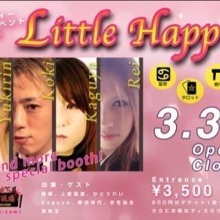リトル☆ハピネス開催!の画像