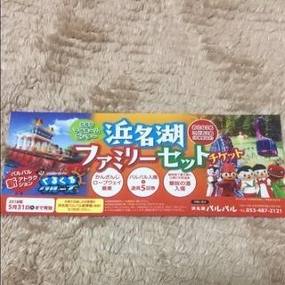 浜名湖パルパルチケット