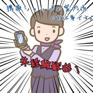 即正社員雇用可能☆携帯ショップ案内スタッフ大大大募集!
