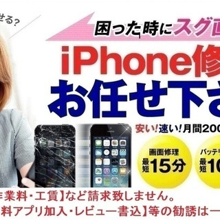 iPhone修理ならMobileRepair上尾宮原店へお任せ下...