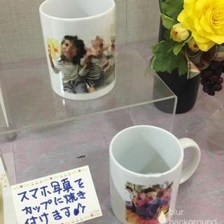 貴方のお持ちの写真データをマグカップに印刷します