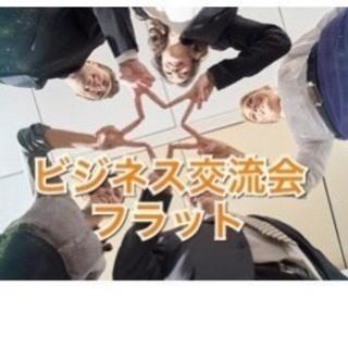 4/12(木)20:00@池袋 ビジネス交流会フラット  主催者...