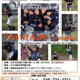 ☆少年・少女学童野球チーム『六ツ川ベースボールクラブ』で一緒に野...