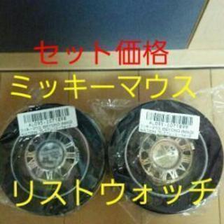 ★セット!ミッキーマウス プレミアム リストウォッチ★