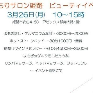 ぬくもりサロン姫路 ビューティーイベント 3月26日10時から15時