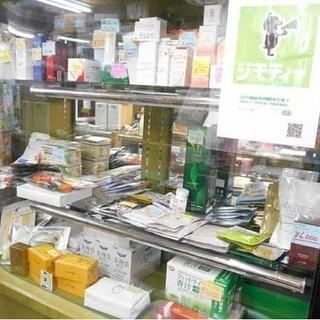 札幌市 新品の健康食品・化粧品 多数取り揃えています! 白石区