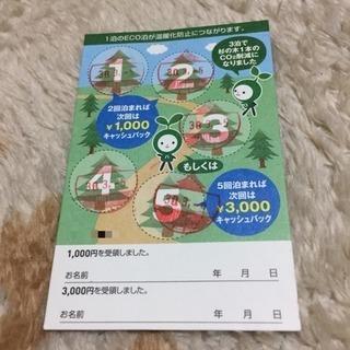 スーパーホテル  ECO泊カード②