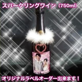 福岡県筑紫郡那珂川町 スパークリングワイン ラベルオーダー 結婚式...