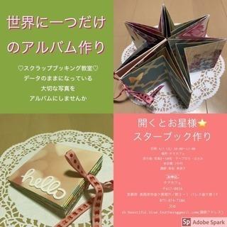 4/7スクラップブッキング♡長岡京チマカフェさんにて
