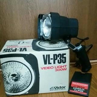 ビクター ビデオライト VL-P35