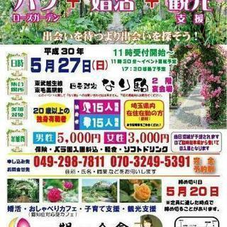 滝ノ入ローズガーデン×婚活×観光地支援