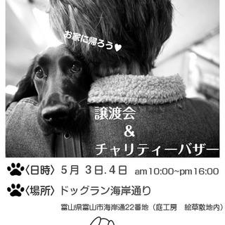 譲渡会&チャリティーバザー ハンドメイドショップ多め!