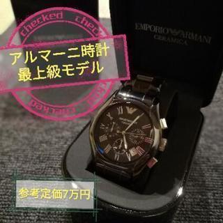新品 エンポリオ・アルマーニ 腕時計 メンズ セラミカ ar1400