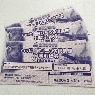 東武動物公園法人向けフリーパス3枚(入園料+乗り物乗り放題)