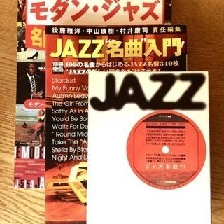 音楽 ジャズ 関連 1冊500円 複数買割引 本 雑誌 ジャズを放...