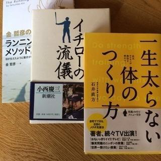 健康 スポーツ 関連 1冊500円 複数買割引 本 雑誌