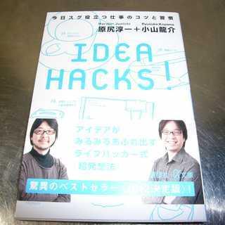 【中古本】七星明さん推奨の【IDEA HACKS!】