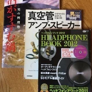 雑誌色々 1冊200円 複数買割引 本 雑誌