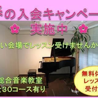 茨木市駅前♪ アイディア音楽教室