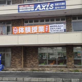新規入会受付中! 個別指導Axis京成大久保校