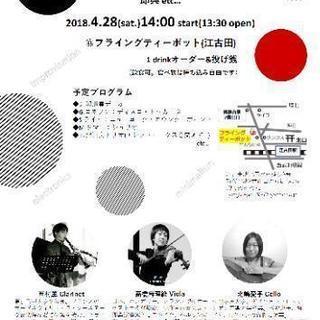 Trio Live 〜即興 etc〜