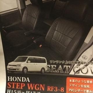 ☆新品☆ステップワゴン シートカバー