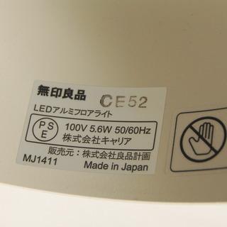 照明 無印良品 LED 間接照明 アルミ フロア ライト キャリア - 売ります・あげます