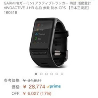 【値引き交渉OK】GARMIN アクティブトラッカー 時計 活動量...