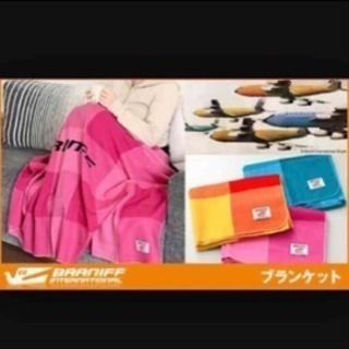 braniff☆新品☆ブランケット