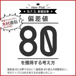 ▶︎今『話題』の京大生による家庭教師◀︎