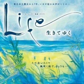東日本大震災 ドキュメンタリー映画Life 講演