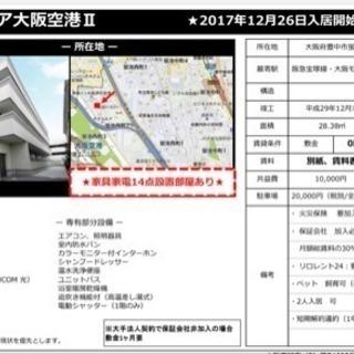 蛍池新築✨24万円相当の家具家電付きキャンペーン中★さらに…
