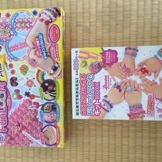 ファンルーム(レインボールーム)キット 新品&USED 約4千円...