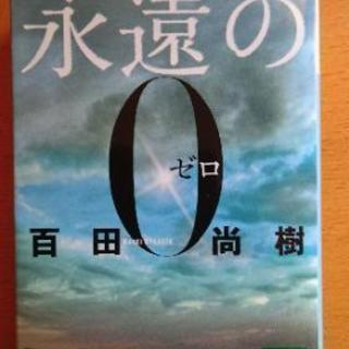 永遠の0/百田尚樹(文庫本)