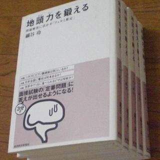 【ビジネス書】地頭力を鍛える