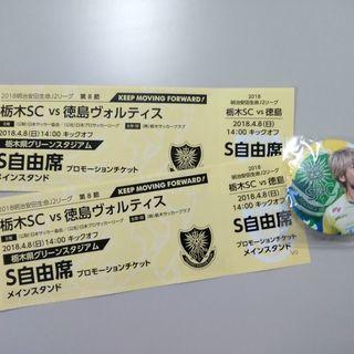 物々交換:J2:栃木SC:ホームゲーム:チケット:2018年4月...