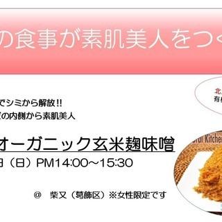 【  プチ体験レッスン 手作り !オーガニック玄米麹味噌 】