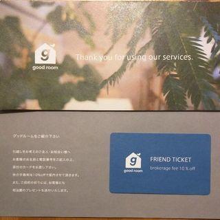 グッドルーム紹介チケット(仲介手数料10%off)