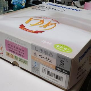 《姫路》(新品未使用)Panasonic電気敷毛布 DB-U29...