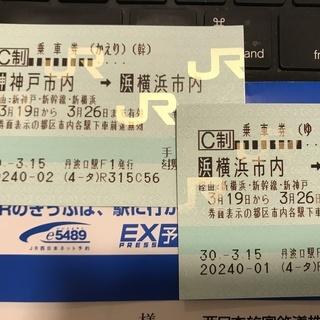 3/26 限定半額以下 新幹線 乗車券 新横浜〜新神戸(往復) 2枚分