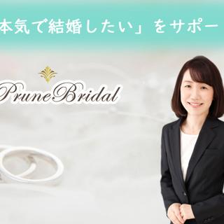 【大阪 堺】本気で結婚したい人は「プリュネブライダル」への画像